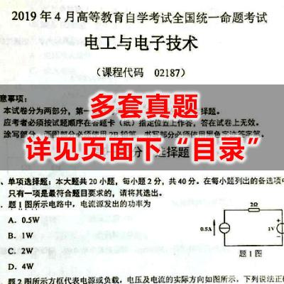 02187电工与电子技术历年真题
