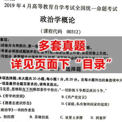 00312政治学概论历年真题
