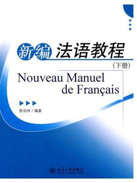00841 第二外语(法语) 自考教材