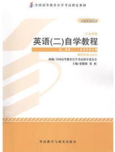 0359英语(二)自学教程天津自考教材