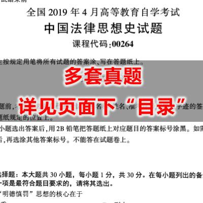 00264中国法律思想史历年真题