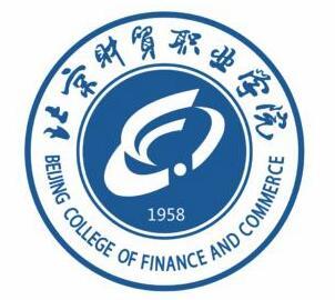 北京财贸职业学院自考
