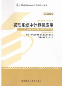 0101 管理系统中计算机应用天津自考教材
