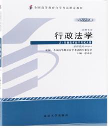 0338行政法学天津自考教材