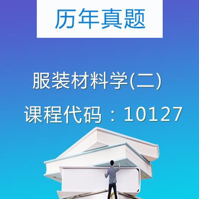 10127服装材料学(二)历年真题