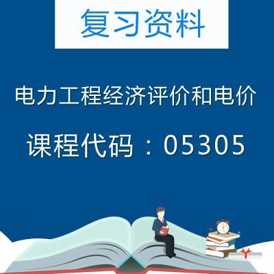 05305复习资料电力工程经济评价与电价复习资料