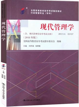 0495 现代管理学天津自考教材