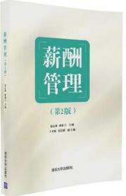1057薪酬管理天津自考教材