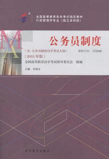 1192公务员制度天津自考教材