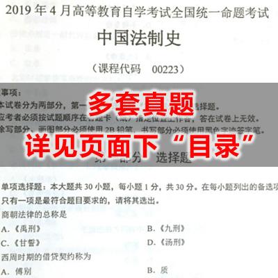 00223中国法制史历年真题