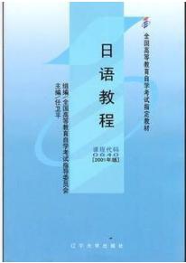 0244 日语(二) 天津自考教材