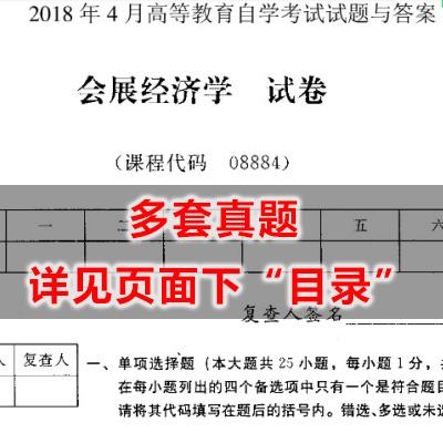 08884会展经济学历年真题