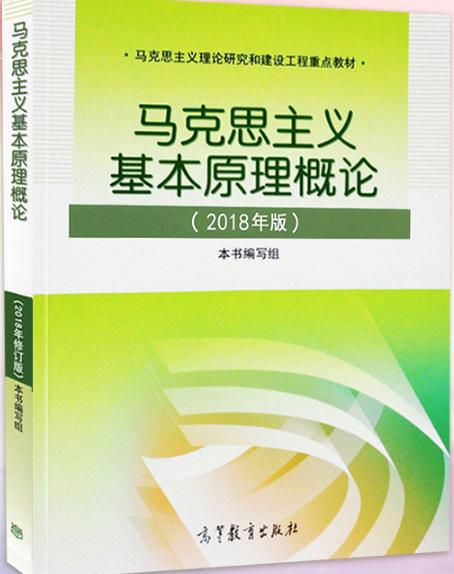 1181 马克思主义基本原理概论天津自考教材