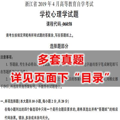 06058学校心理学历年真题