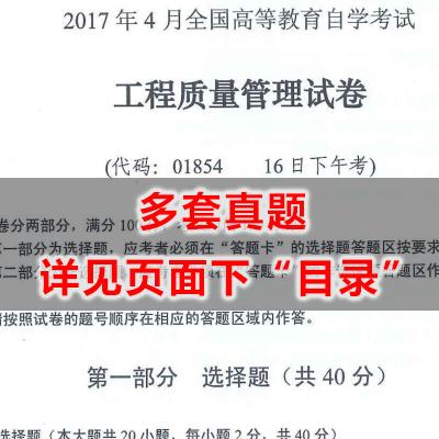 01854工程质量管理历年真题