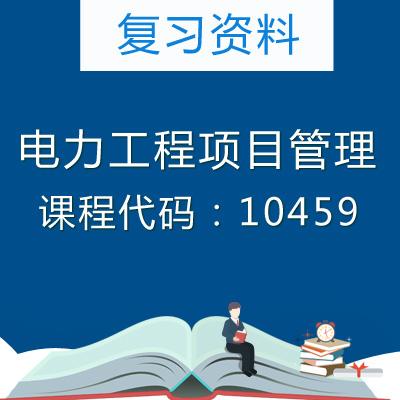 10459电力工程项目管理复习资料