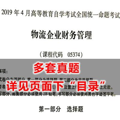 05374物流企业财务管理历年真题