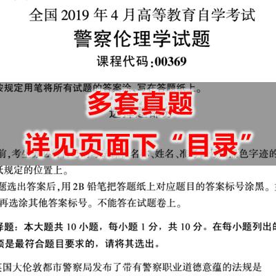 00369警察伦理学历年真题