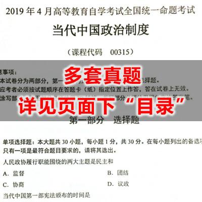 00315当代中国政治制度历年真题