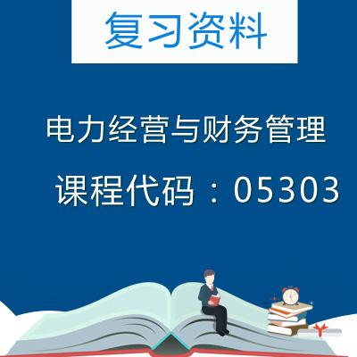 05303电力经营与财务管理复习资料
