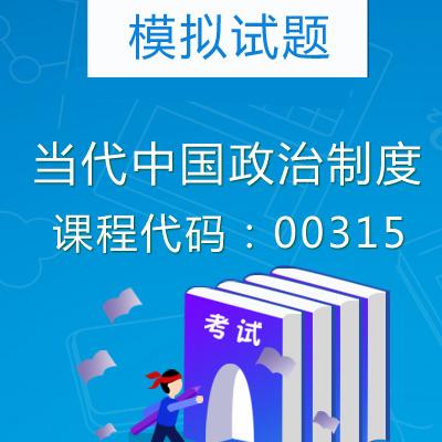 00315当代中国政治制度模拟试题