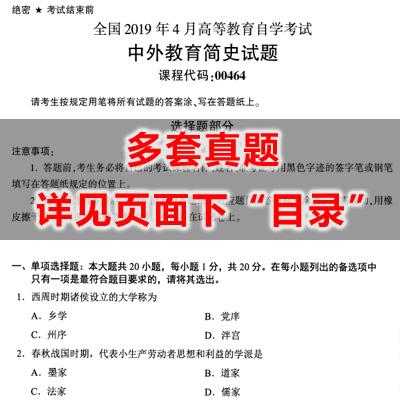 00464中外教育简史历年真题