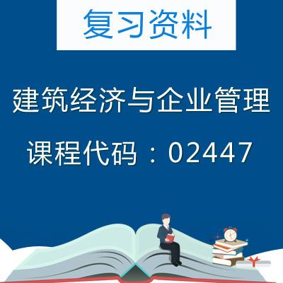 02447建筑经济与企业管理复习资料