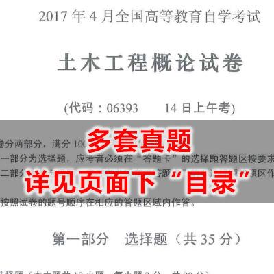 06393土木工程概论历年真题