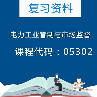 05302电力工业管制与市场监督复习资料