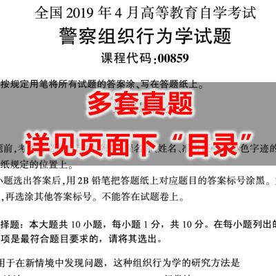 00859警察组织行为学历年真题