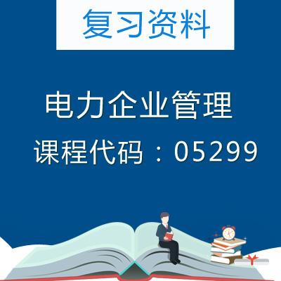05299电力企业管理复习资料