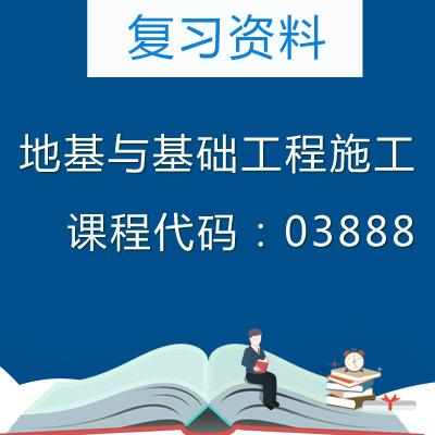 03888地基与基础工程施工复习资料
