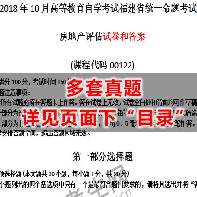 00122房地产评估历年真题