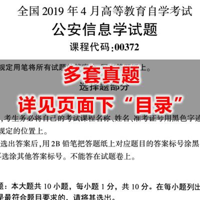 00372公安信息学历年真题