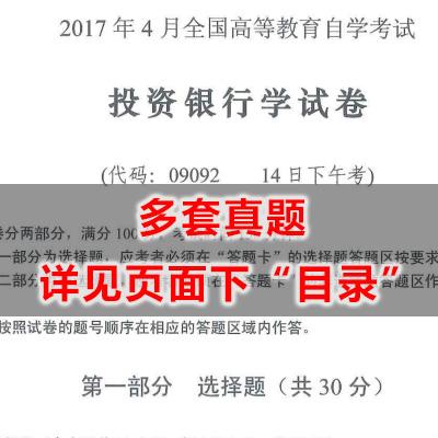 09092投资银行学历年真题