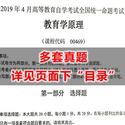 00469教育学原理历年真题
