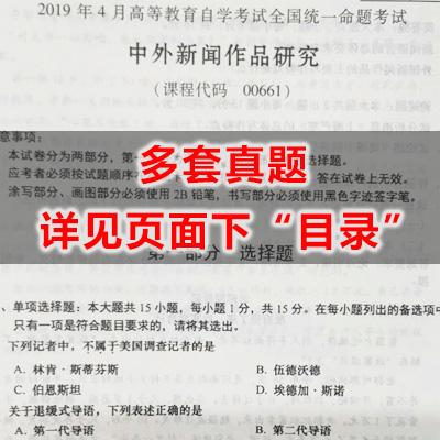 00661中外新闻作品研究历年真题