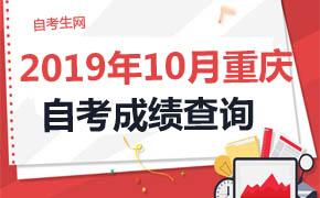 2019年10月重庆自考成绩查询时间及入口