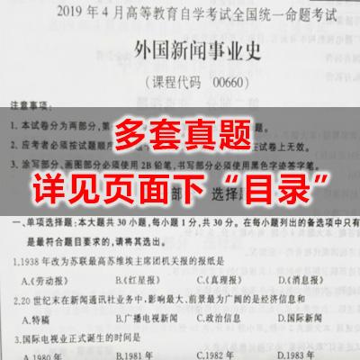 00660外国新闻事业史历年真题