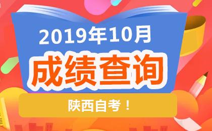 2019年10月陕西自考成绩什么时候可以查询