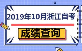 浙江省10月自考成绩查询入口