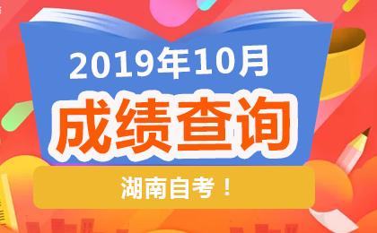 湖南2019年10月自考成绩查询办法