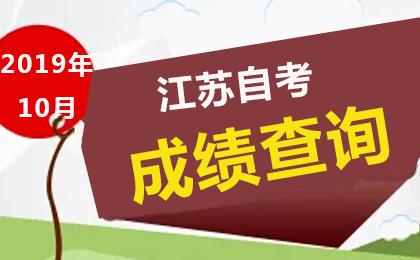2019年10月江苏自考成绩查询时间