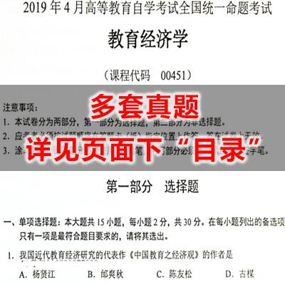 00451教育经济学历年真题