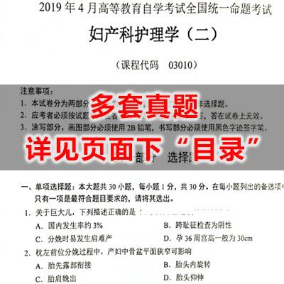 03010妇产科护理学(二)历年真题