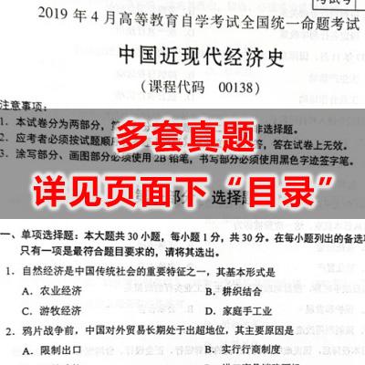 00138中国近现代经济史历年真题