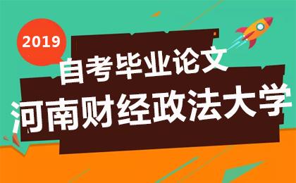 2019年下半年河南财经政法大学自考本科论文答辩通知