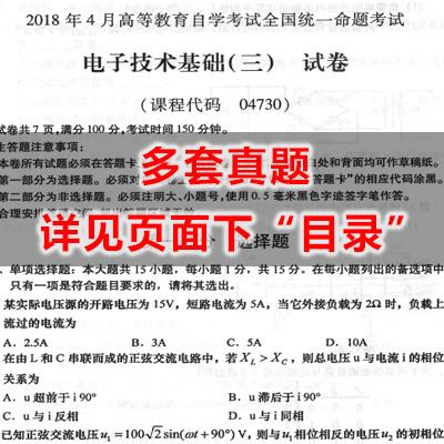 04730电子技术基础(三)历年真题