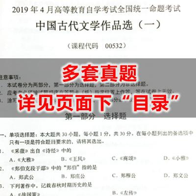 00532中国古代作品选(一)历年真题