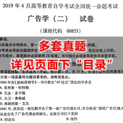 00853广告学(二)历年真题